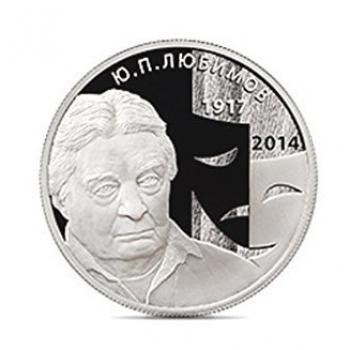 Памятная монета юрий любимов 2017 купить металлоискатель россия