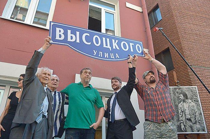Улица высоцкого в москве появилась