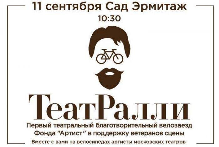 Велопробег «ТеатРалли» впервые состоится вМоскве вДень города