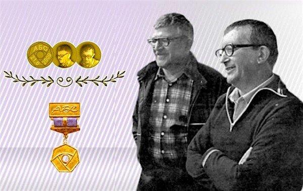 Премию братьев Стругацких вручат вПулковской обсерватории