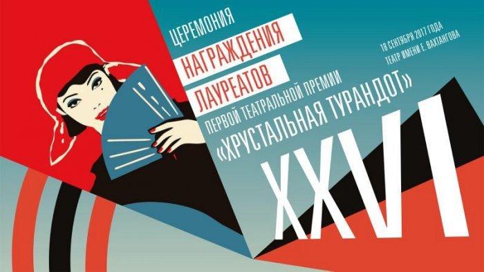 ВТеатре имени Вахтангова вручили премию «Хрустальная Турандот»