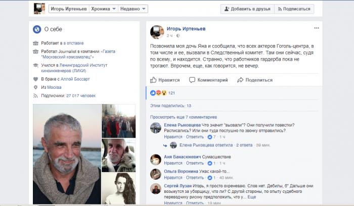 Все актеры «Гоголь-центра» вызваны вСледственный комитет