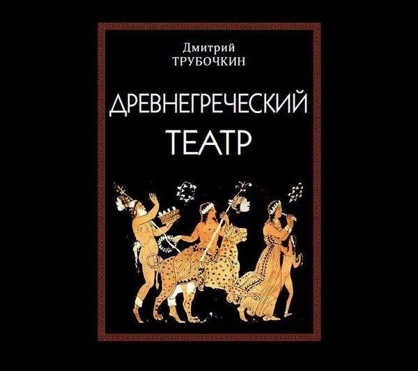 Пьеса древнегреческого театра