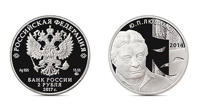 Банк Российской Федерации выпустил памятную монету, приуроченную кстолетию кинорежиссера Любимова